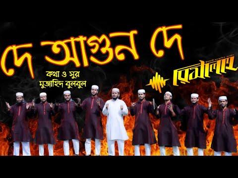 Dey Agun Dey By RISALAH || Official Video 2017