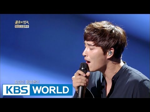 Min Woohyuk - Blues of Dusk | 민우혁 - 황혼의 블루스 [Immortal Songs 2 / 2017.08.26]