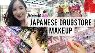 Looking for Japanese Drugstore Makeup