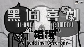 """【伯賴】黑伯喜劇 EP.37 """"婚禮"""""""