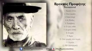 Θανάσης Παπακωνσταντίνου - Πεχλιβάνης - Official Remastered Audio Release