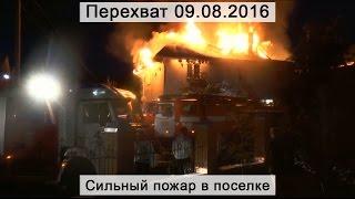 Перехват 09.08.2016 Сильный пожар в поселке