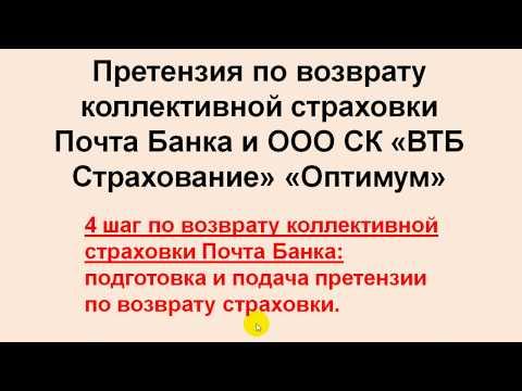 Как вернуть коллективную страховку Почта Банк.  4 шаг -  претензия по возврату страховки Почта Банк