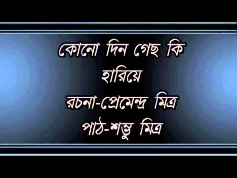 Kono Din Gecho Ki Hariye      Shambhu Mitra