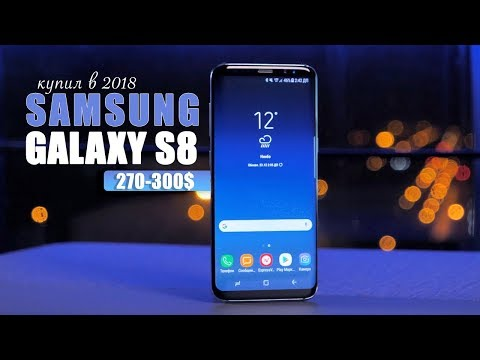 Купил Samsung Galaxy S8 за 270$ в конце 2018. Топ смартфон!