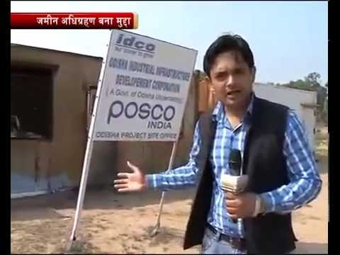 ORISSA POSCO STEEL PLANT ISSUE