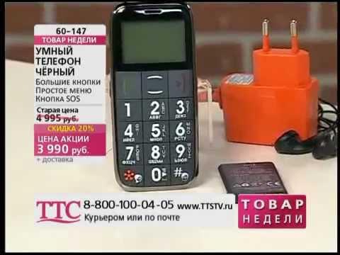 Поможем выбрать и купить кнопочные мобильные телефоны в городе минск. Бабушкофоны (с большими кнопками для пожилых людей) · с большими.