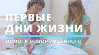 Первые Дни Жизни 👶 Осмотр Новорожденного  | Семья.ТВ