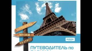 """2000331 45 Аудиокнига. """"Путеводитель по Парижу"""" Театра Европы - Одеон"""