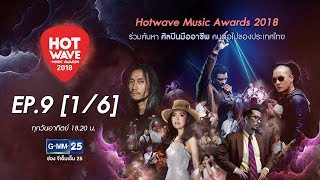 Hotwave Music Awards 2018 EP.9 [1/6]