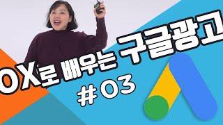 구글광고 OX로 쉽게 배우기 #3 스마트스토어 전환광고…