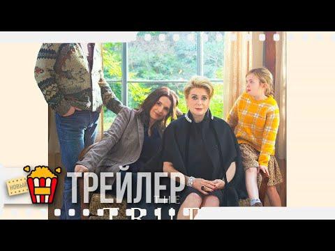 ПРАВДА — Русский трейлер   2019   Катрин Денёв, Жюльет Бинош, Итан Хоук, Clémentine Grenier