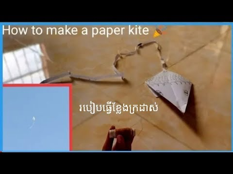 How to make a paper kite ! easy to make and easy to fly ! Fun toy!