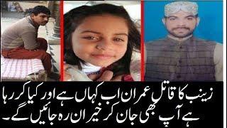 Zainab Ka Qatil Imran Ab Kahan Hai Or Kiya Kar Raha Hai