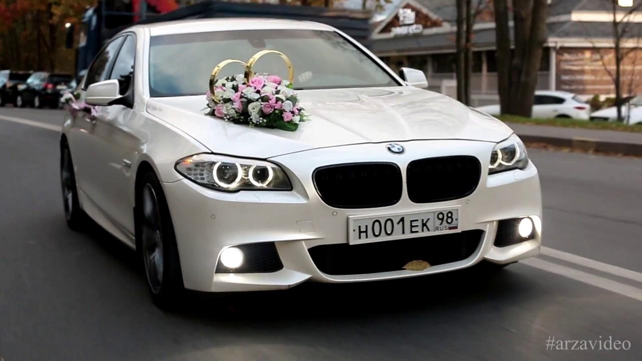 Прокат авто на свадьбу / Аренда машин на свадьбу / BMW 5 F10 - YouTube