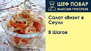 Салат Визит в Сеул . Рецепт от шеф повара Максима Григорьева