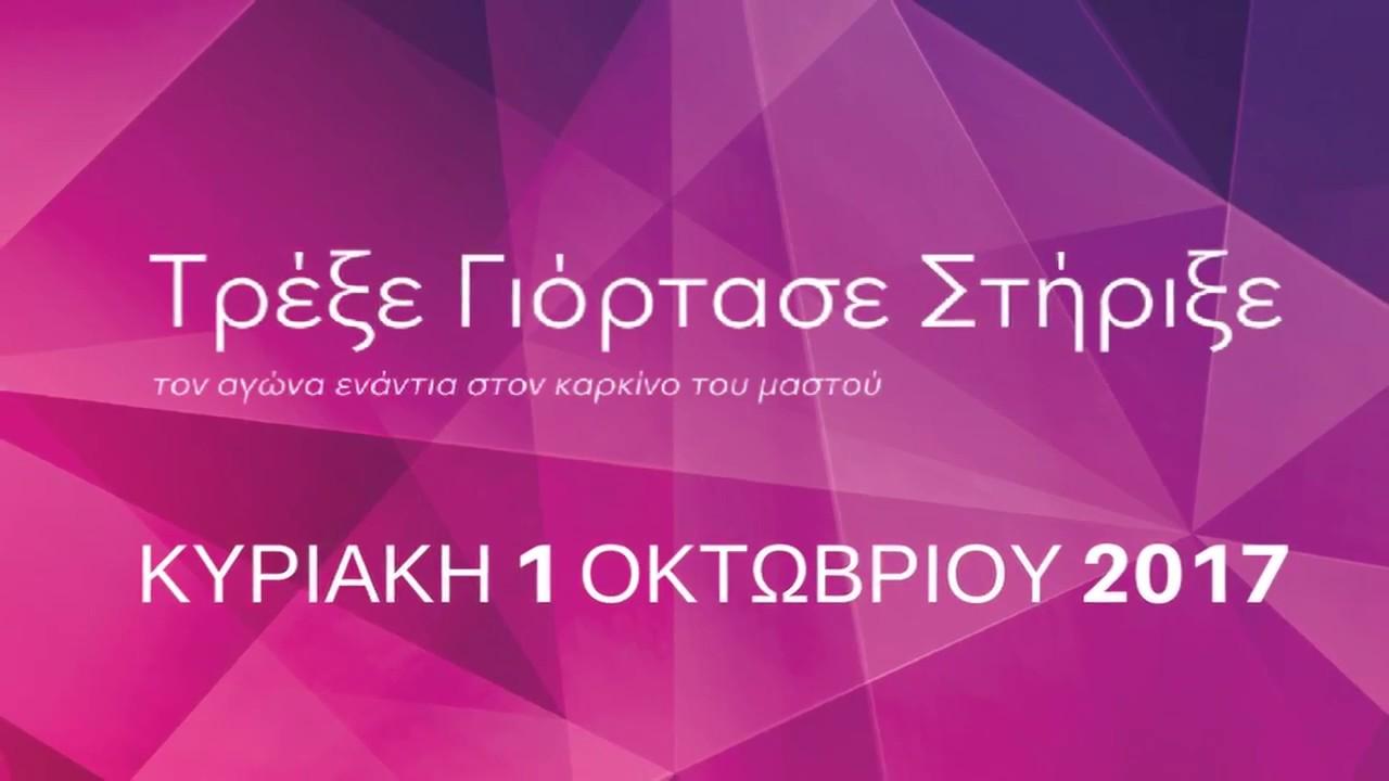 Image result for ο Greece Race for the Cure® Την Κυριακή 1 Οκτωβρίου 2017 Τρέξε – Γιόρτασε – Στήριξε τον αγώνα ενάντια στον καρκίνο του μαστού