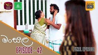 Mansala - මංසල | Episode -42 | 2018-12-23 | Rupavahini TeleDrama Thumbnail