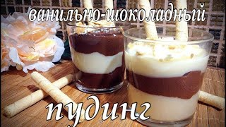Ванильно - шоколадный пудинг