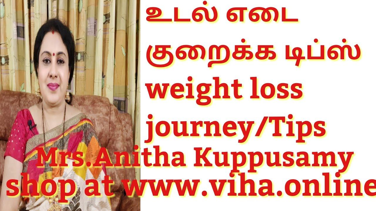 உடல் குறைக்க டிப்ஸ்/Weight Loss Journey/Tips/Anitha Kuppusamy