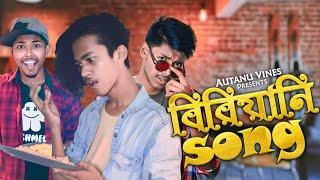 কাচ্চি নিমু নাকি খাসি ভাই | বিরিয়ানি সং | biriyani song autanu vines | Bangla New Song 2019 Video
