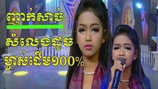 vuclip (ញាក់សាច់)សំលេងល្អមិននឹកស្មានដល់ - khmer song - ផ្កាយរះក្នុងសួន 2016 - Garden Star Show 2016,