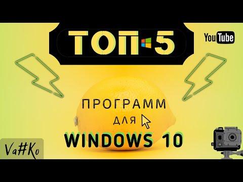 ТОП 5 программ для Windows 10