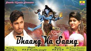 pila de gora bhangNew Bhole DJ audio Song 2017rohit sainpoojaLatest haryanvi Shiv bhajan