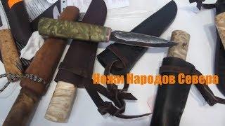 Якутские ножи на весенней выставке в Москве Клинок 2019 Купить нож Республики Саха  Ножи Севера!