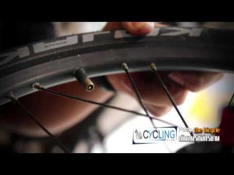 วิธีเติมลมจักรยาน  Singha Cycling Club