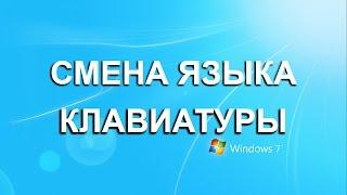 Как поменять язык клавиатуры в Windows 7?