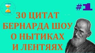 30 #ЦИТАТ БЕРНАРДА ШОУ О НЫТИКАХ И ЛЕНТЯЯХ