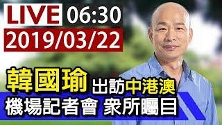 【完整公開】韓國瑜出訪中港澳 機場記者會 眾所矚目