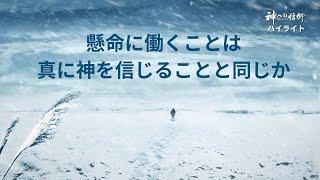 ゴスペル    キリスト教映画「神への信仰」抜粋シーン(5)労を惜しまずに働くことは 主に対する信仰の現れか  日本語吹き替え