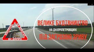 Скандал! В Днепропетровской обл. срывают программу Правительства «Большая стройка». Трасса Р-73.