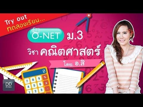 ทดลองเรียน O-NET คณิตศาสตร์ ม.3