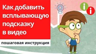 видео: Как Добавить Подсказки в Видео на Ютубе в 2020