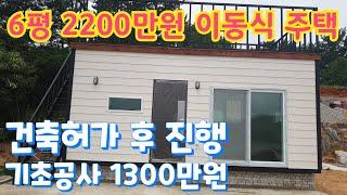 주말주택용 6평 이동식주택 가격, 기초공사 가격 공개