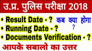 up police bharti 2018/up police result date/up police expected cut off 2018/up police running date