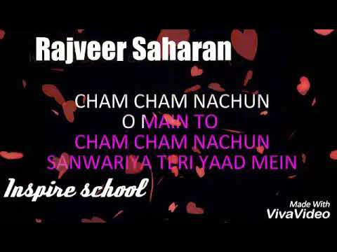 lyrics of sawan me morni ban ke