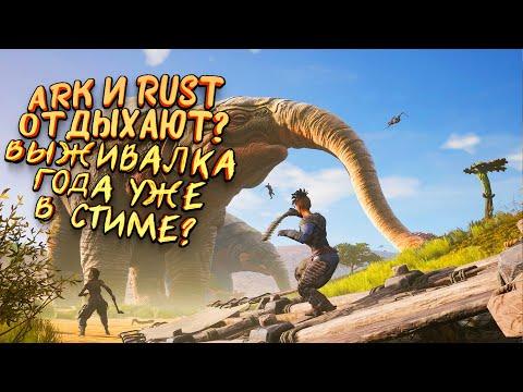 ARK Survival Evolved и Rust ОТДЫХАЮТ? - ВЫЖИВАЛКА ГОДА ВЫШЛА В СТИМ? - Last Oasis
