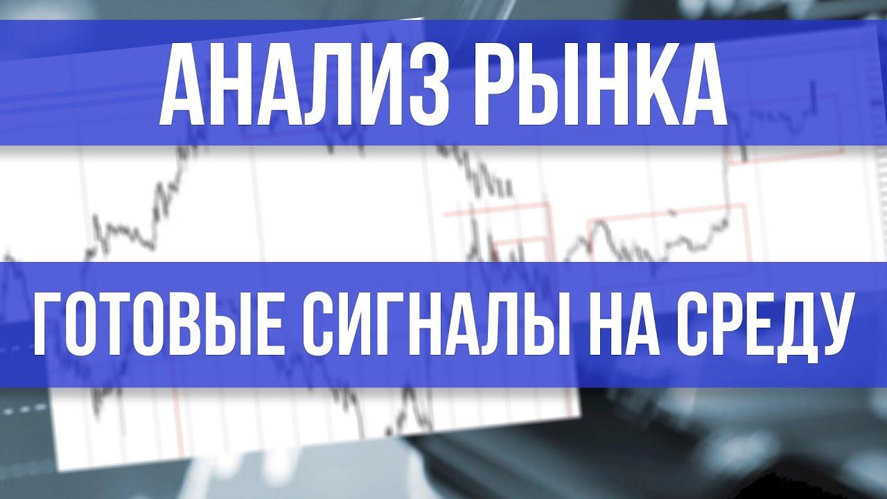Какая ситуация на валютном рынке в среду? | Трейдер Максим Михайлов