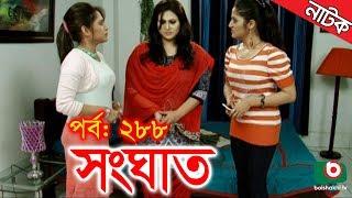 Bangla Natok   Shonghat   EP - 288   Ahmed Sharif, Shahed, Humayra Himu, Moutushi, Bonna Mirza
