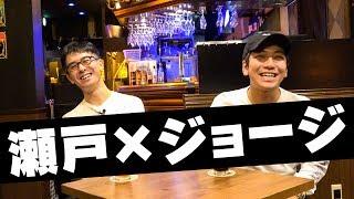 瀬戸弘司とジョージがついに一緒に出演!! この対談…何か起きそうですね…...