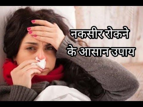 NAKSIR ROKNE KE UPAY IN HINDI,NAK SE KHUN KA ILAJ, नाक के रोग