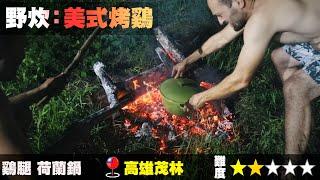 如何用營火烤美式烤雞 - 跟著小飛野外露營下廚趣 EP1 Ft. 美國哥哥