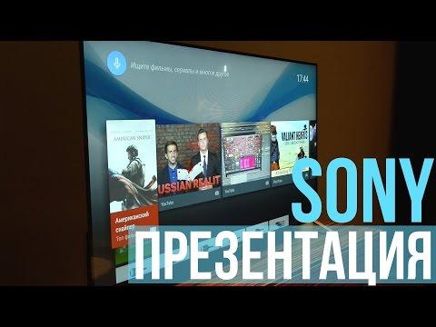 Презентация телевизоров Sony на  Android TV
