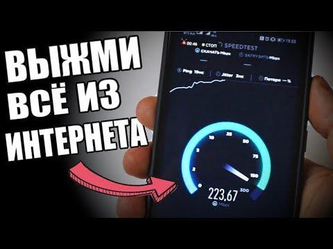 Как зафиксировать скорость интернета