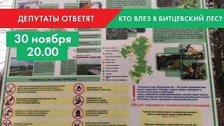 Кто влез в Битцевский лес? | Гришин, Самгин | ДЕПУТАТЫ ОТВЕТЯТ #20