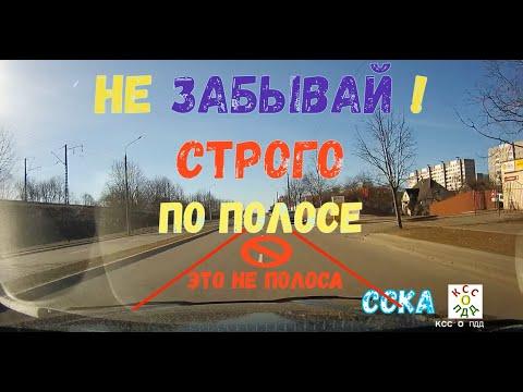 Строгое движение по полосам проезжей части дороги, так в ПДД